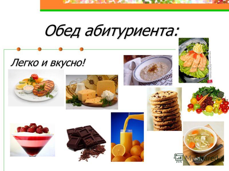 Обед абитуриента: Легко и вкусно!