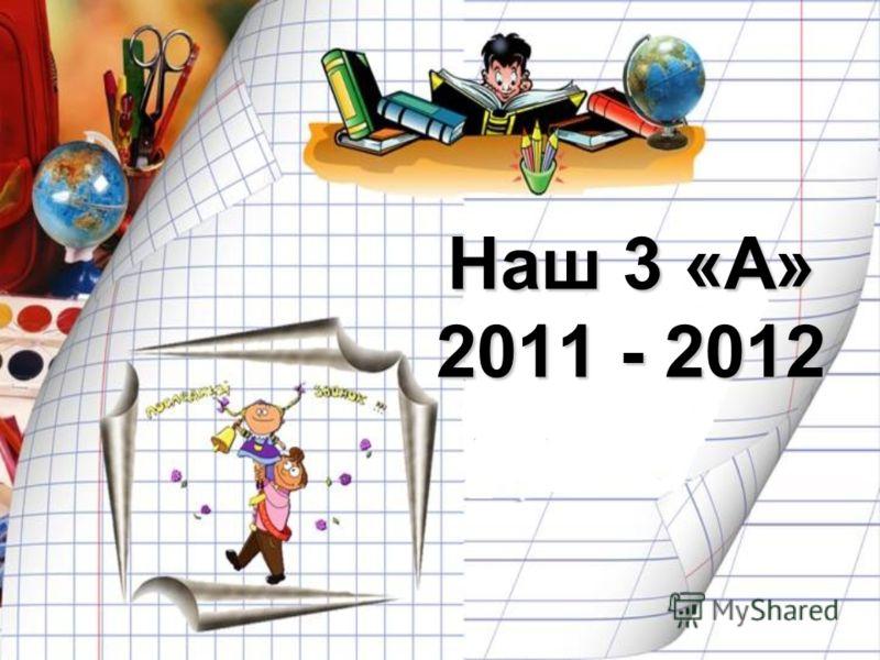Наш 3 «А» 2011 - 2012