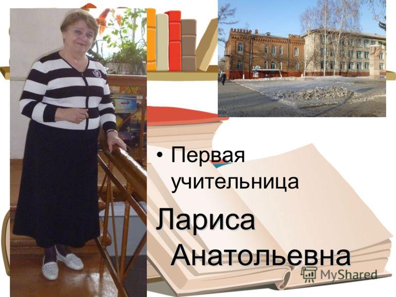 Первая учительница Лариса Анатольевна
