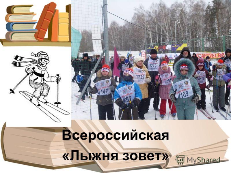 Всероссийская «Лыжня зовет»