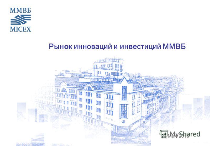 Рын ок инноваций и инвестиций ММВБ 26 Мая 2010