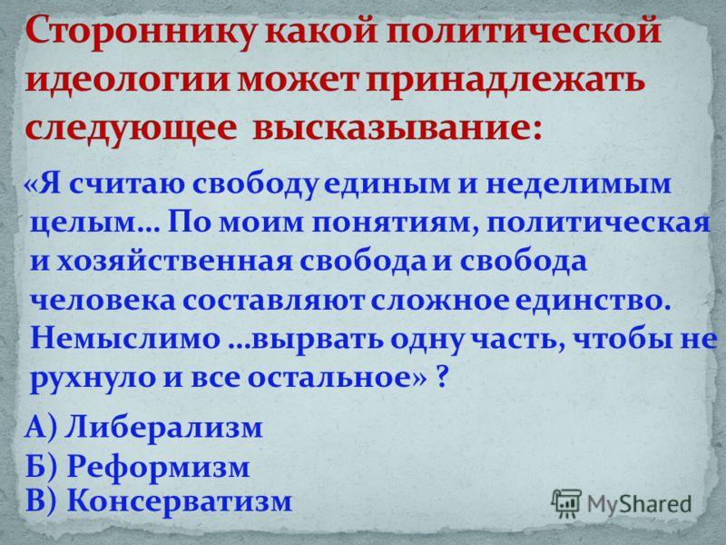 Лидер большевистской партии Цели урока