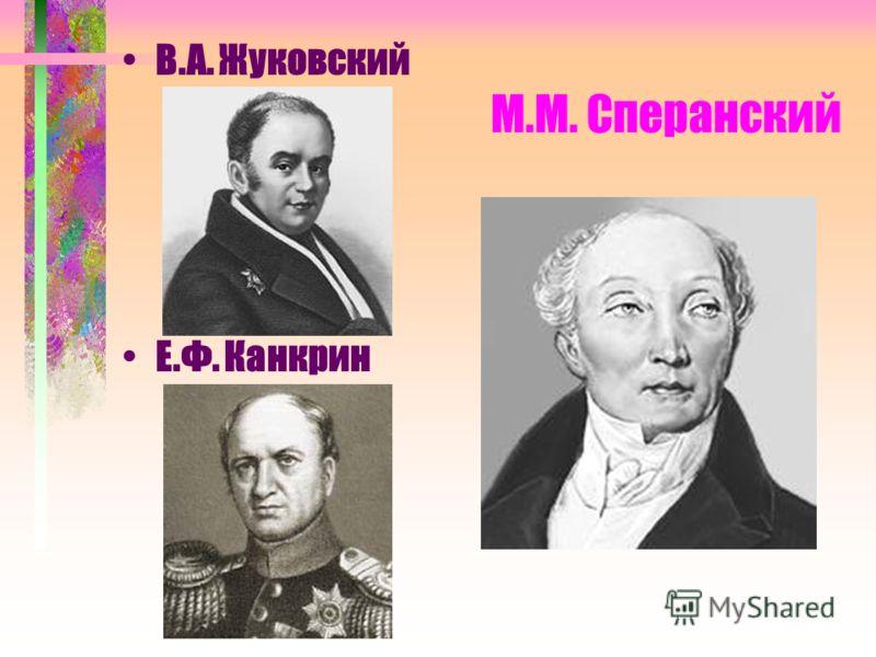 М.М. Сперанский Е.Ф. Канкрин В.А. Жуковский