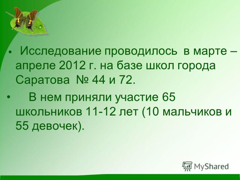 Исследование проводилось в марте – апреле 2012 г. на базе школ города Саратова 44 и 72. В нем приняли участие 65 школьников 11-12 лет (10 мальчиков и 55 девочек).