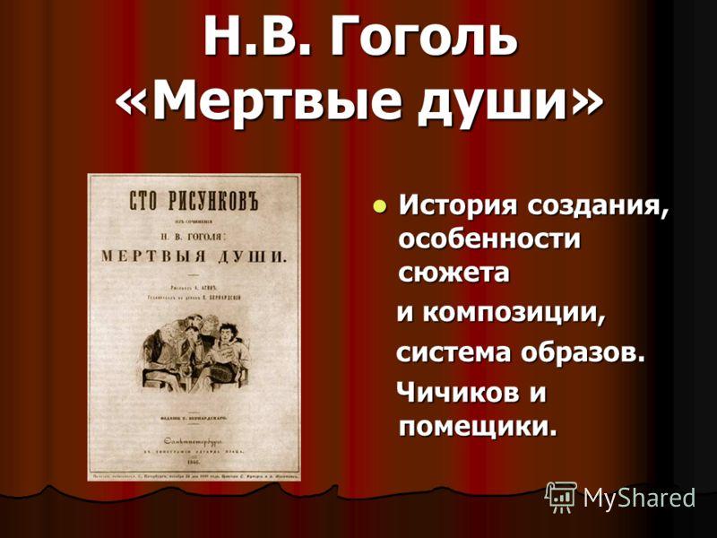 Гоголь мертвые души скачать бесплатно в mp3