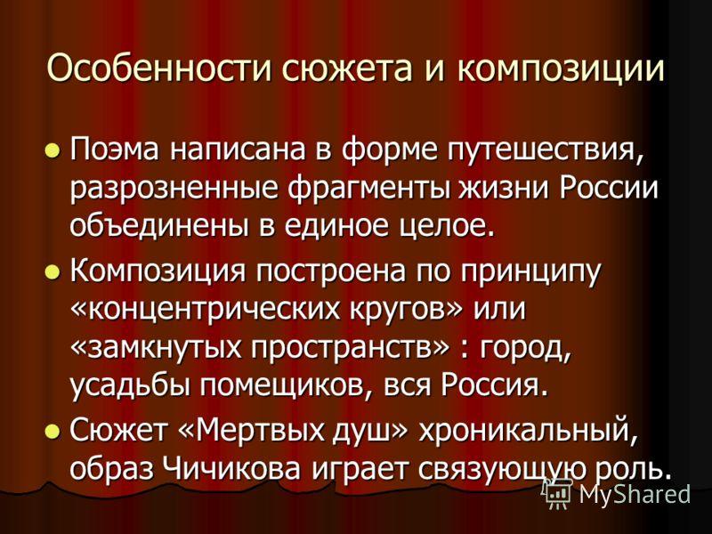 Особенности сюжета и композиции Поэма написана в форме путешествия, разрозненные фрагменты жизни России объединены в единое целое. Композиция построена по принципу «концентрических кругов» или «замкнутых пространств» : город, усадьбы помещиков, вся Р