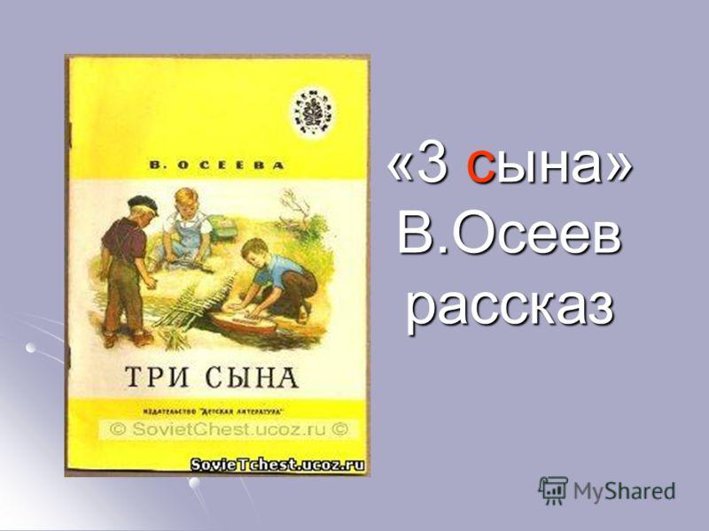 «3 сына» В.Осеев рассказ