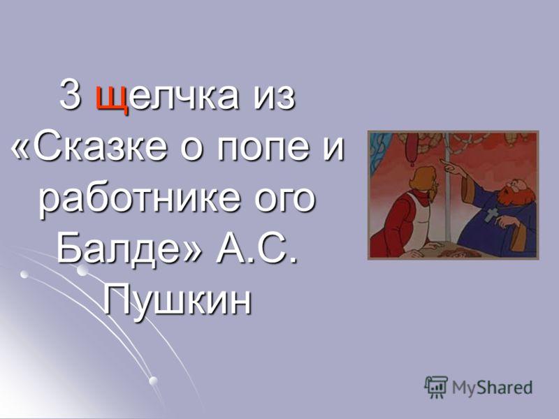 3 щелчка из «Сказке о попе и работнике ого Балде» А.С. Пушкин