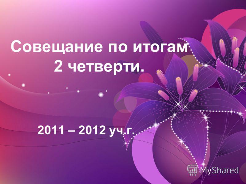 Совещание по итогам 2 четверти. 2011 – 2012 уч.г.