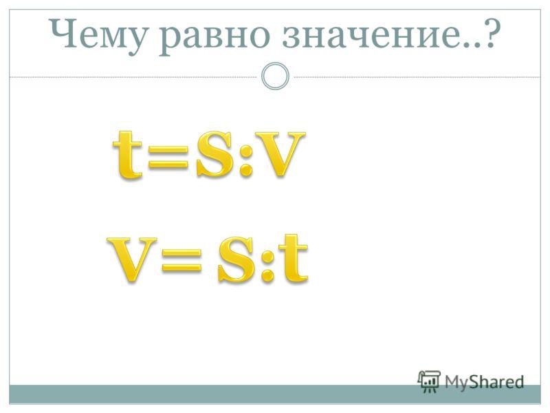 Формула движения р а с с т о я н и е с к о р о с т ь в р е м я
