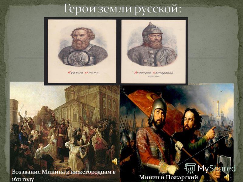 Минин и Пожарский Воззвание Минина к нижегородцам в 1611 году
