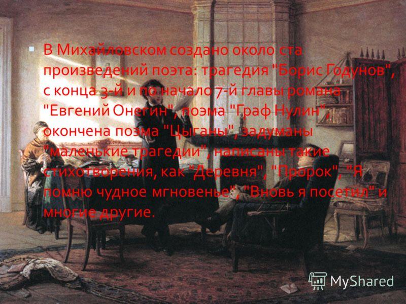 В Михайловском создано около ста произведений поэта: трагедия