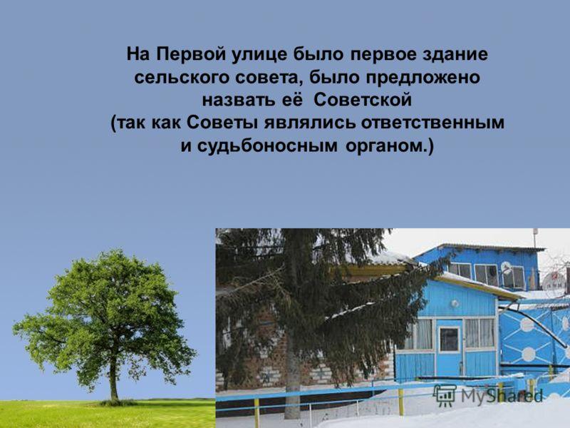 Powerpoint Templates Page 7 На Первой улице было первое здание сельского совета, было предложено назвать её Советской (так как Советы являлись ответственным и судьбоносным органом.)
