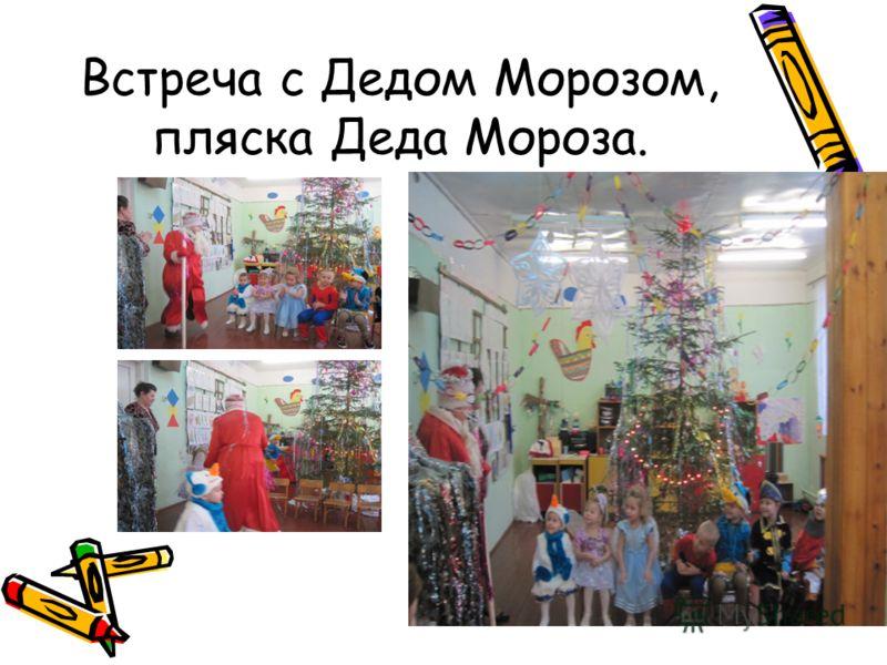Встреча с Дедом Морозом, пляска Деда Мороза.