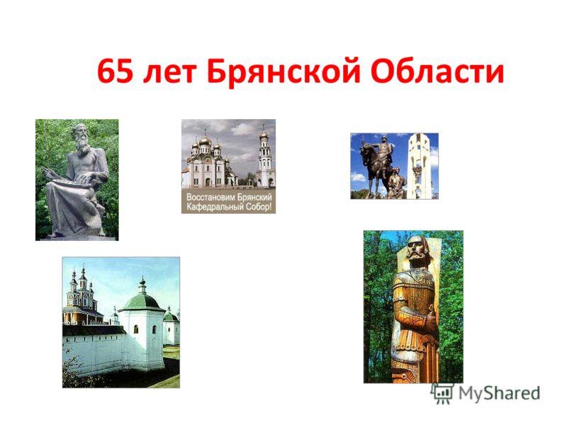 65 лет Брянской Области