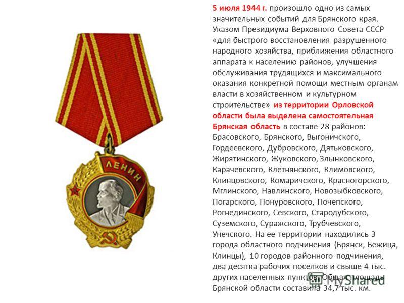 5 июля 1944 г. произошло одно из самых значительных событий для Брянского края. Указом Президиума Верховного Совета СССР «для быстрого восстановления разрушенного народного хозяйства, приближения областного аппарата к населению районов, улучшения обс