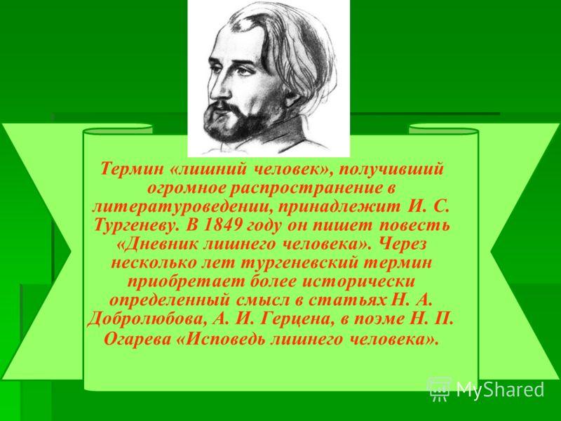 Записки Сумасшедшего Гоголь
