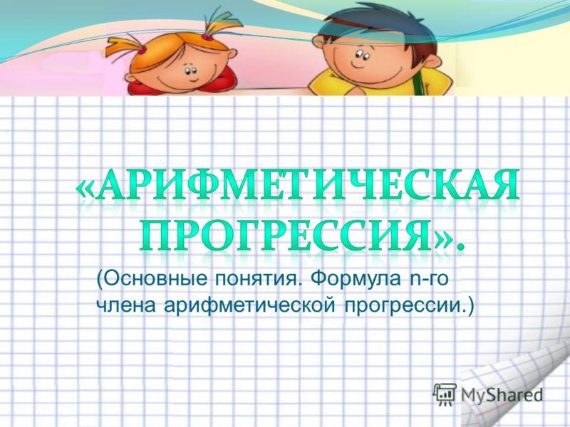 (Основные понятия. Формула n-го члена арифметической прогрессии.)