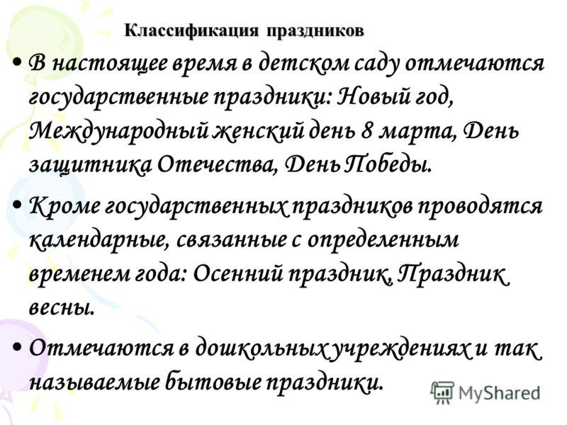 В настоящее время в детском саду отмечаются государственные праздники: Новый год, Международный женский день <a href='http://www.myshared.ru/slide/814