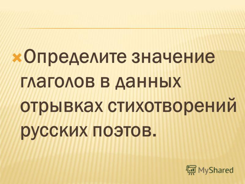 Определите значение глаголов в данных отрывках стихотворений русских поэтов.