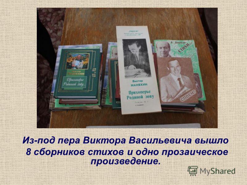Из-под пера Виктора Васильевича вышло 8 сборников стихов и одно прозаическое произведение.