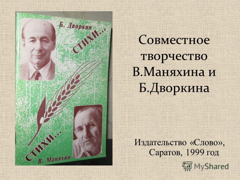 Совместное творчество В.Маняхина и Б.Дворкина Издательство «Слово», Саратов, 1999 год