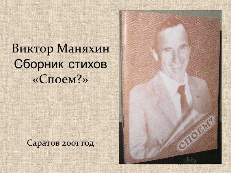 Виктор Маняхин Сборник стихов «Споем?» Саратов 2001 год