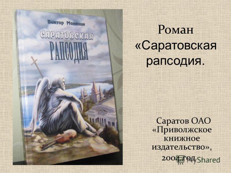 Роман «Саратовская рапсодия. Саратов ОАО «Приволжское книжное издательство», 2004 год