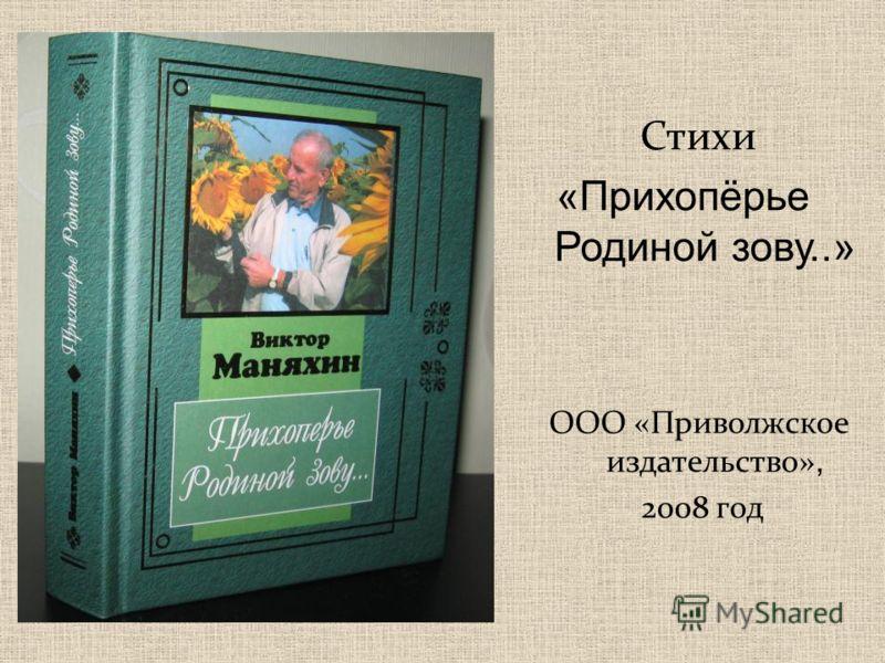 Стихи «Прихопёрье Родиной зову..» ООО «Приволжское издательство», 2008 год