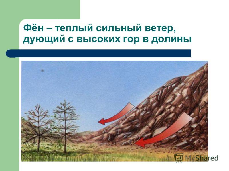 Фён – теплый сильный ветер, дующий с высоких гор в долины