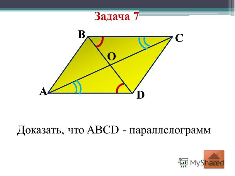 Задача 7 B A O D C Доказать, что ABCD - параллелограмм