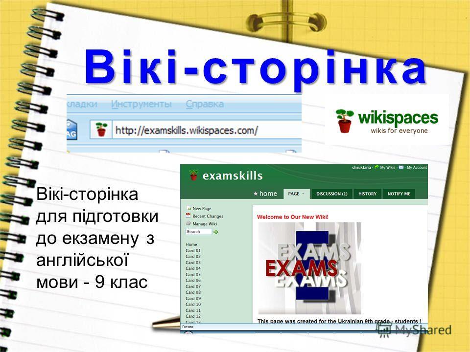 Вікі-сторінка Вікі-сторінка для підготовки до екзамену з англійської мови - 9 клас