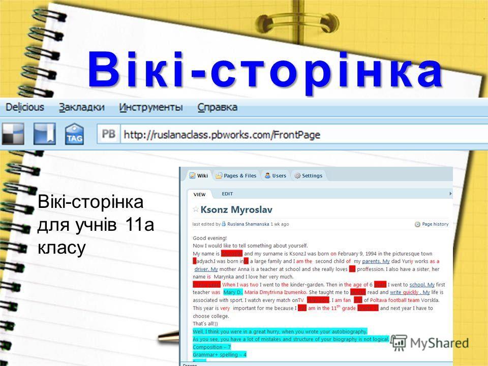 Вікі-сторінка Вікі-сторінка для учнів 11а класу