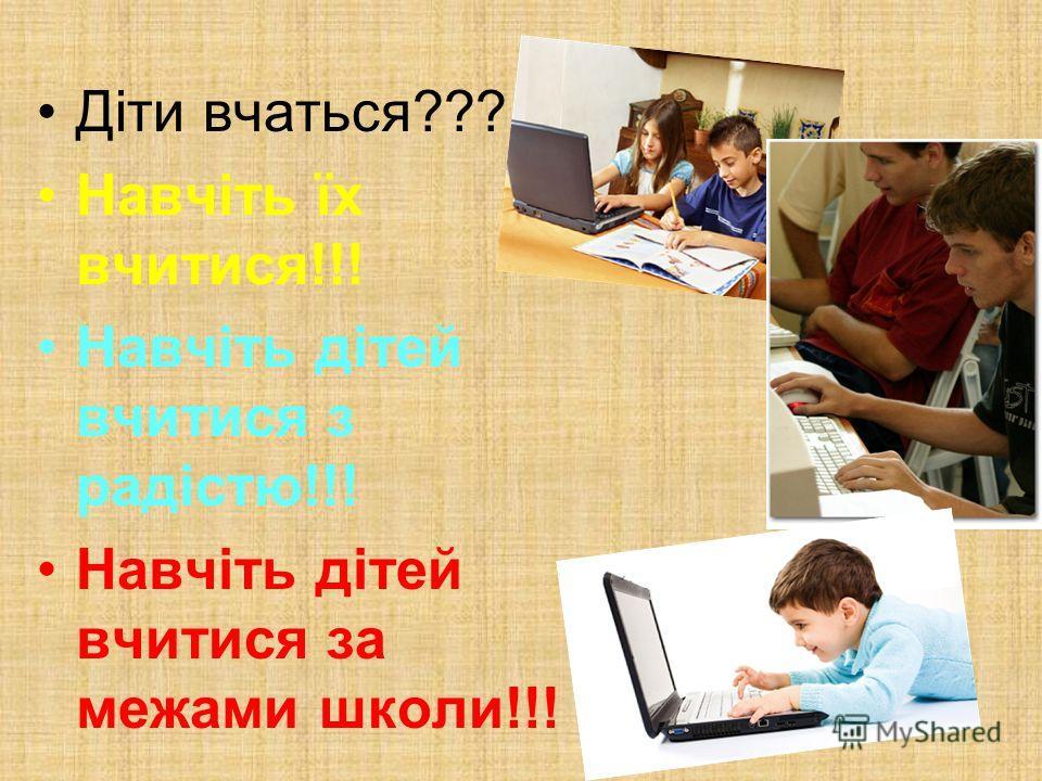 Діти вчаться??? Навчіть їх вчитися!!! Навчіть дітей вчитися з радістю!!! Навчіть дітей вчитися за межами школи!!!