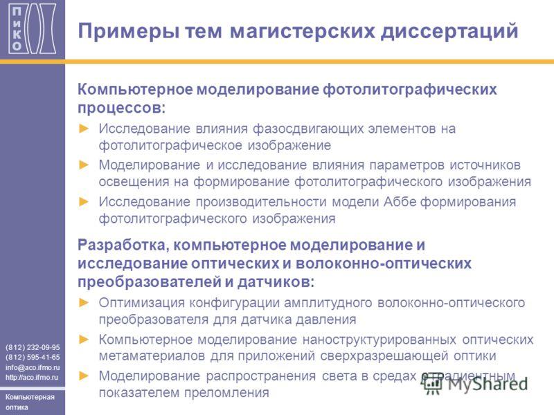 (812) 232-09-95 (812) 595-41-65 info@aco.ifmo.ru http://aco.ifmo.ru Компьютерная оптика Компьютерное моделирование фотолитографических процессов: Исследование влияния фазосдвигающих элементов на фотолитографическое изображение Моделирование и исследо