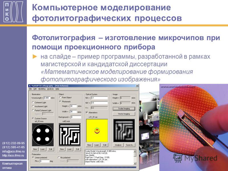 (812) 232-09-95 (812) 595-41-65 info@aco.ifmo.ru http://aco.ifmo.ru Компьютерная оптика Фотолитография – изготовление микрочипов при помощи проекционного прибора на слайде – пример программы, разработанной в рамках магистерской и кандидатской диссерт
