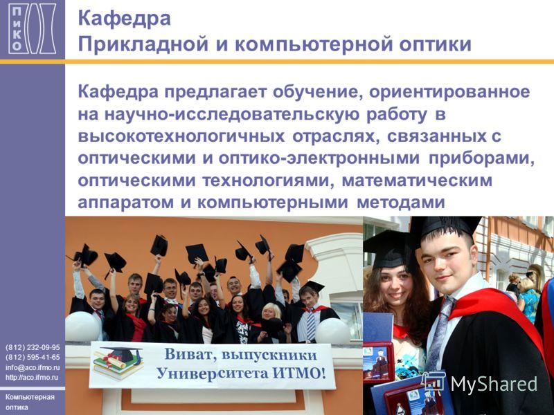 (812) 232-09-95 (812) 595-41-65 info@aco.ifmo.ru http://aco.ifmo.ru Компьютерная оптика Кафедра предлагает обучение, ориентированное на научно-исследовательскую работу в высокотехнологичных отраслях, связанных с оптическими и оптико-электронными приб