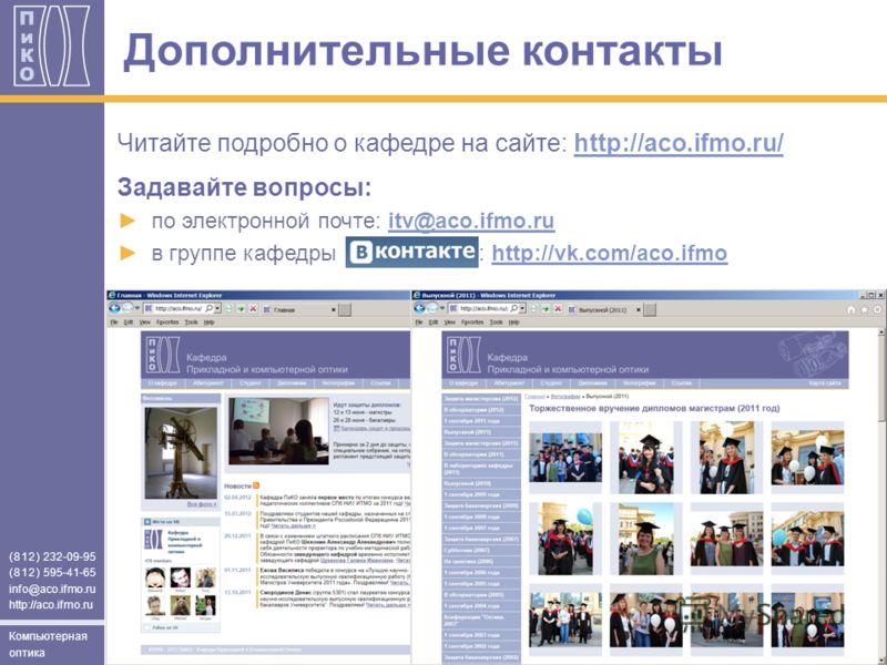 (812) 232-09-95 (812) 595-41-65 info@aco.ifmo.ru http://aco.ifmo.ru Компьютерная оптика Читайте подробно о кафедре на сайте: http://aco.ifmo.ru/http://aco.ifmo.ru/ Задавайте вопросы: по электронной почте: itv@aco.ifmo.ruitv@aco.ifmo.ru в группе кафед