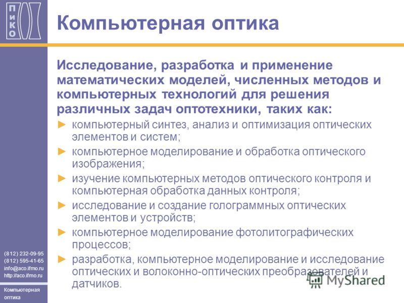 (812) 232-09-95 (812) 595-41-65 info@aco.ifmo.ru http://aco.ifmo.ru Компьютерная оптика Исследование, разработка и применение математических моделей, численных методов и компьютерных технологий для решения различных задач оптотехники, таких как: комп
