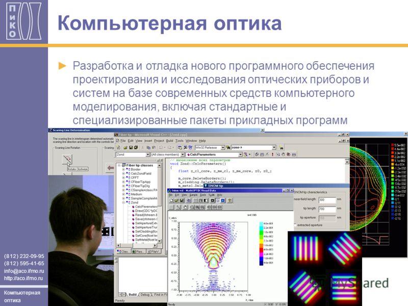 (812) 232-09-95 (812) 595-41-65 info@aco.ifmo.ru http://aco.ifmo.ru Компьютерная оптика Разработка и отладка нового программного обеспечения проектирования и исследования оптических приборов и систем на базе современных средств компьютерного моделиро