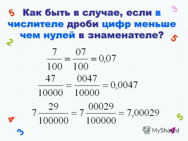 Как быть в случае, если в числителе дроби цифр меньше чем нулей в знаменателе? 3 4 5 2 5 3 5 4