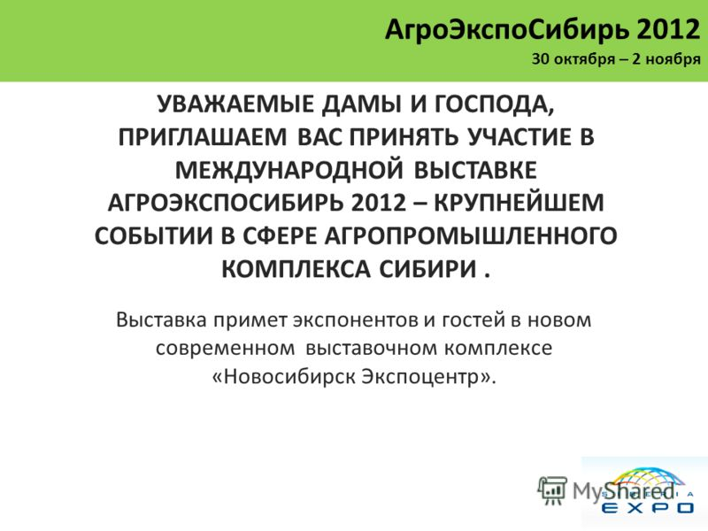 УВАЖАЕМЫЕ ДАМЫ И ГОСПОДА, ПРИГЛАШАЕМ ВАС ПРИНЯТЬ УЧАСТИЕ В МЕЖДУНАРОДНОЙ ВЫСТАВКЕ АГРОЭКСПОСИБИРЬ 2012 – КРУПНЕЙШЕМ СОБЫТИИ В СФЕРЕ АГРОПРОМЫШЛЕННОГО КОМПЛЕКСА СИБИРИ. Выставка примет экспонентов и гостей в новом современном выставочном комплексе «Но