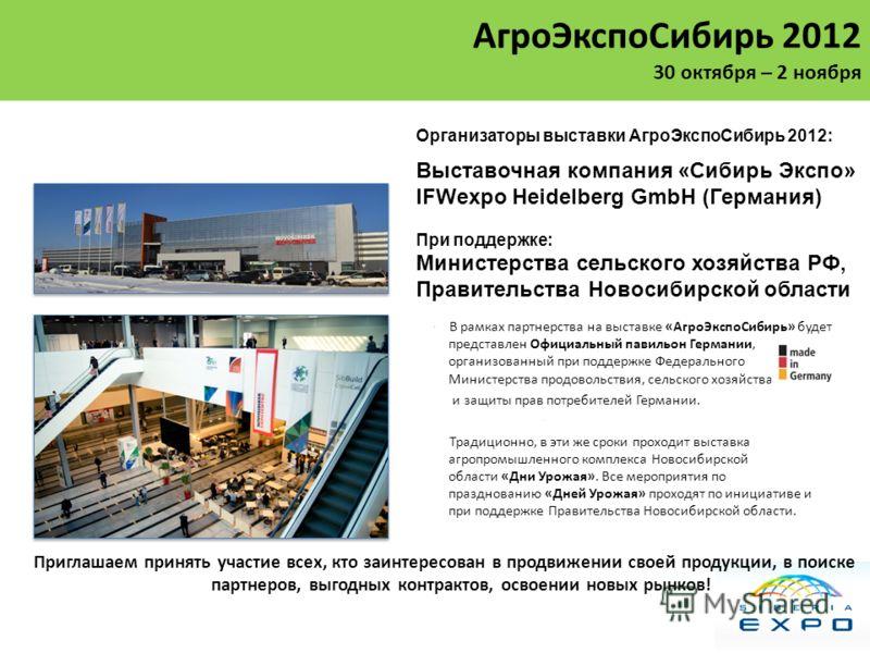 АгроЭкспоСибирь 2012 30 октября – 2 ноября Приглашаем принять участие всех, кто заинтересован в продвижении своей продукции, в поиске партнеров, выгодных контрактов, освоении новых рынков! В рамках партнерства на выставке «АгроЭкспоСибирь» будет пред
