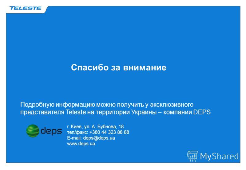 Спасибо за внимание Подробную информацию можно получить у эксклюзивного представителя Teleste на территории Украины – компании DEPS г. Киев, ул. А. Бубнова, 18 тел/факс: +380 44 323 88 88 E-mail: deps@deps.ua www.deps.ua