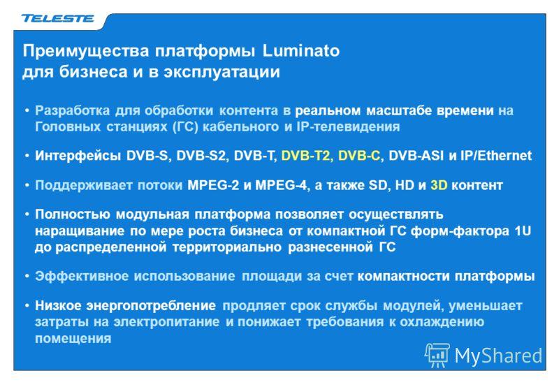Преимущества платформы Luminato для бизнеса и в эксплуатации Разработка для обработки контента в реальном масштабе времени на Головных станциях (ГС) кабельного и IP-телевидения Интерфейсы DVB-S, DVB-S2, DVB-T, DVB-T2, DVB-C, DVB-ASI и IP/Ethernet Под