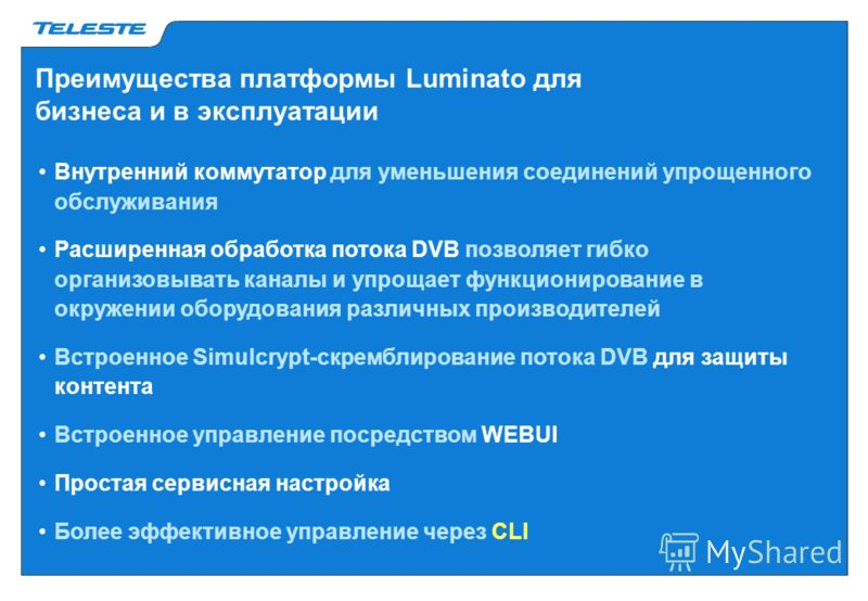 Внутренний коммутатор для уменьшения соединений упрощенного обслуживания Расширенная обработка потока DVB позволяет гибко организовывать каналы и упрощает функционирование в окружении оборудования различных производителей Встроенное Simulcrypt-скремб