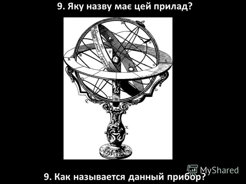 8. Як називається ділянка неба, яку позначено колом? 8. Как называется область неба, обозначенная кругом?