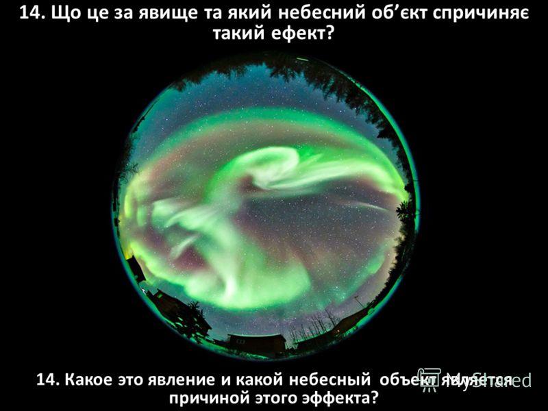 13. Яка сукупність зір зображена на фотографії? 13. Какая совокупность звезд изображена на фотографии?