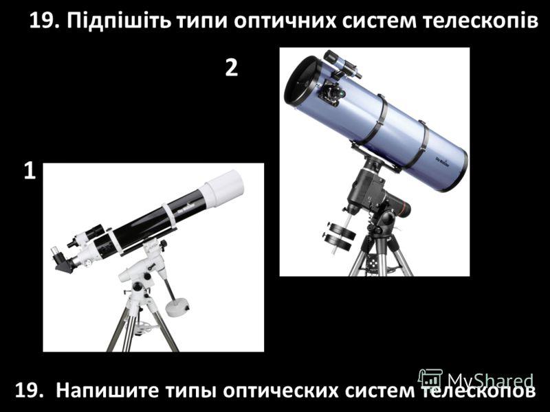 18. Назвіть зорі, позначені цифрами 1 і 2? У яких сузірях вони розташовані? 18. Назовите звезды, обозначенные цифрами 1 и 2? В каких созвездиях они находятся? 2