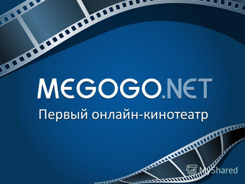 Первый онлайн-кинотеатр
